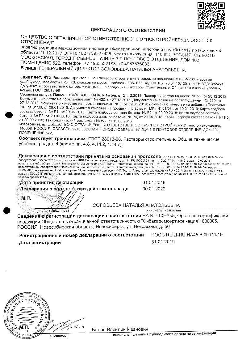 Декларация о соответствии на бетонную смесь e бетона