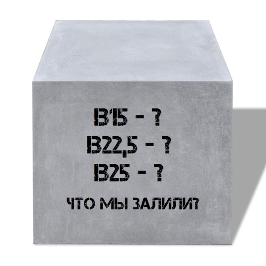 Окп бетона как укладывается бетонная смесь в бетонируемую конструкцию